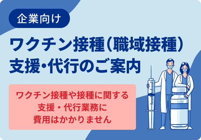企業向けワクチン接種(職域接種)支援・代行のご案内